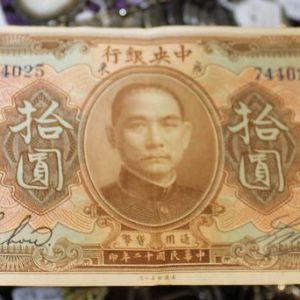 morpeth antique centre hunter valley central bank of china 1923 ten yuan dollar note sun yat-sen portrait